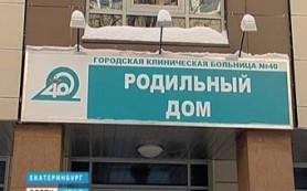 Токарь из Екатеринбурга ранил врача сервировочным ножом