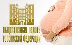 Общественная палата указала ВОЗ на недостатки реформы родовспоможения