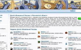 Удобство использования сайта объявлений Дорус.ру