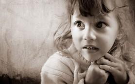 Чего боятся наши дети