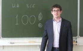 Смоленский учитель Сергей Ермоловский — «классный папа» на все 100!