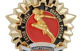 На Смоленщине будут внедрять пилотный проект по сдаче норм ГТО
