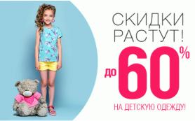 Покупка детской одежды по промокоду – выгодно ли это?