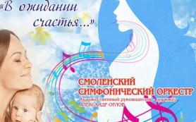 Филармония даст концерт для беременных смолянок