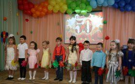 Детский сад № 45 «Октябрёнок» отметил полувековой юбилей