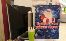 Смоляне смогут получить письмо от Деда Мороза