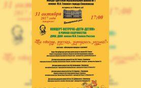 31 октября в Смоленске встретятся творческие дети