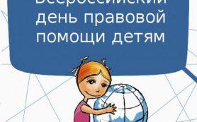В Смоленске пройдет прием по оказанию правовой помощи несовершеннолетним