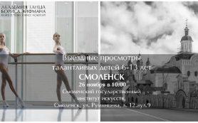 Юные смоляне могут стать учениками Санкт-Петербургской академии танца