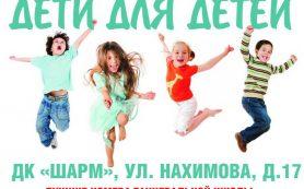 В Смоленске пройдет благотворительный концерт «Дети для Детей»