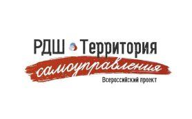 Смолян приглашают поучаствовать в конкурсе «Российское движение школьников – территория самоуправления»