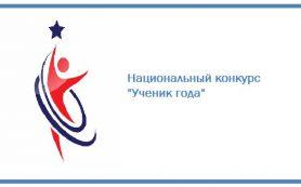 Смолян приглашают принять участие в Национальном конкурсе «Ученик года – 2018»