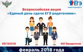 Смоленская область присоединится к Всероссийской акции «Единый день сдачи ЕГЭ родителями»