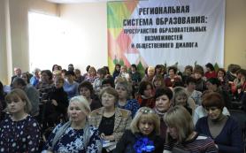 В Смоленске прошло Пятое областное родительское собрание