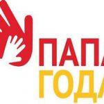 Смоляне поборются за победу во всероссийском конкурсе «Папа года»