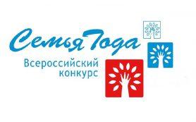В Смоленской области стартует региональный этап конкурса «Семья года»