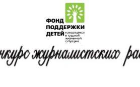 Смолян приглашают принять участие в IX-м Всероссийском конкурсе «В фокусе — детство»
