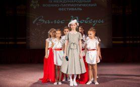 Смоляне стали лауреатами Международного военно-патриотического фестиваля «Вальс Победы»