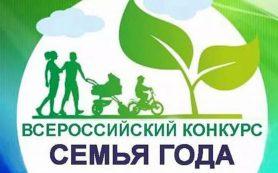 Смолянам расскажут историй победителей Всероссийского конкурса «Семья года»
