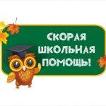 В Смоленской области продолжается акция «Скорая школьная помощь»