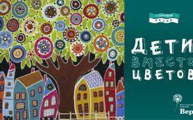 «Помогите нуждающимся». Служба «Милосердие» призывает смолян принять участие в акции «Дети вместо цветов»