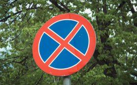 1 сентября в Смоленске запретят остановку авто у школ