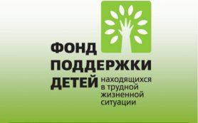 Смоляне выиграли грант Фонда поддержки детей, находящихся в трудной жизненной ситуации
