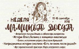 «Есть ли жизнь после родов?» В Смоленске пройдет неделя маминого досуга