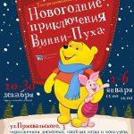 Смолян приглашают на «Новогодние приключения Винни-Пуха»
