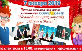 Смолян приглашают на «Новогодние приключения Маши и Вити»