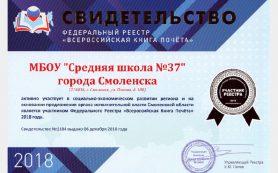 Смоленская школа попала во «Всероссийскую книгу почета»