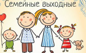 Смолян приглашают провести «Семейные выходные» в культурно-выставочном центре