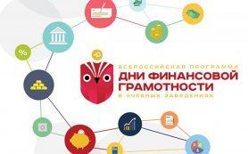 Смоленских школьников приглашают на бесплатные онлайн-уроки по финансовой грамотности