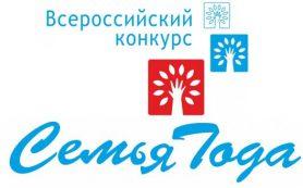 В Смоленской области выберут «Семью года»