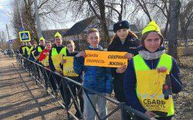 Починковские школьники напомнили водителям о соблюдении скоростного режима