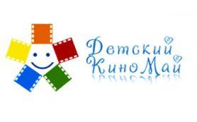15 мая в Смоленске стартует «Детский КиноМай»