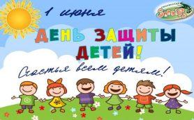 Смоленский зоопарк приглашает на День защиты детей
