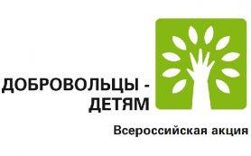 «Добровольцы – детям»: Всероссийская акция стартует 14 мая в прямом эфире