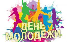 Смолян приглашают покатать шары и «пострелять» в День молодежи