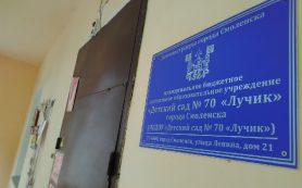 В Смоленске у скандального детского сада «Лучик» будет новая заведующая
