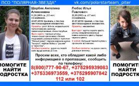 В Смоленской области ищут подростка с ожогами и длинными волосами