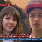 «Их след затерялся в Смоленске» Историю пропавших 3 месяца назад «Ромео и Джульетты» рассказали на Первом канале