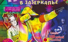 Впервые в Смоленске покажут «Невидимку в зазеркалье»
