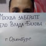 В сети набирает обороты флешмоб из-за дела Влада Бахова
