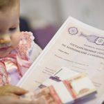 В России будут платить материнский капитал за первенца