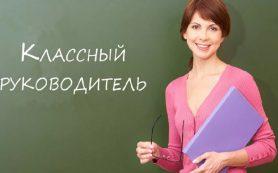 Смоленским учителям доплатят за классное руководство из госбюджета